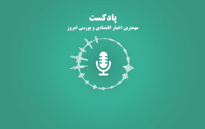مهمترین اخبار اقتصادی و بورسی امروز 2 تیر ماه 1400