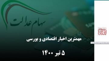 مهمترین اخبار اقتصادی و بورسی امروز 5 تیر 1400