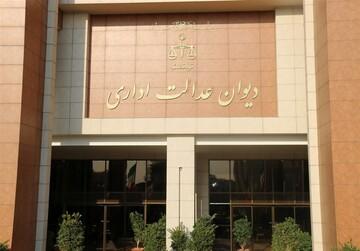 دیوان عدالت اداری بر علیه سازمان بورس رای صادر کرد+سند