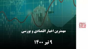 مهمترین اخبار اقتصادی و بورسی امروز 9 تیر 00