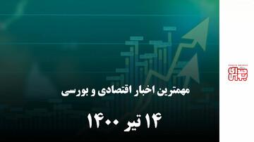 مهمترین اخبار اقتصادی و بورسی ۱۴ تیر ۱۴۰۰