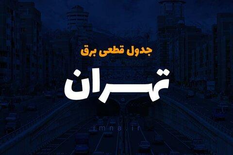 جدول خاموشی شهر تهران از ۱۹ تا ۲۴ تیر