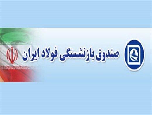 اقدامات صندوق بازنشستگی فولاد تشریح شد