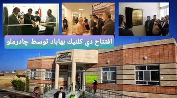دی کلینیک بهاباد افتتاح شد