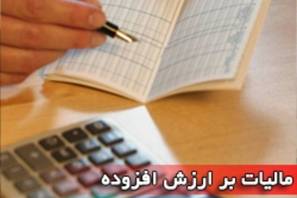 ابلاغ احکام قانون مالیات بر ارزش افزوده + جزئیات