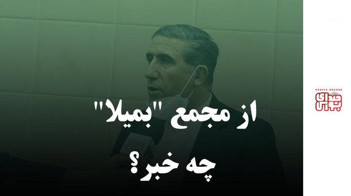 """از مجمع """"بمیلا"""" چه خبر؟"""