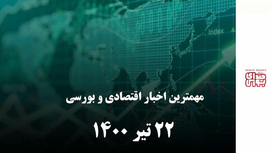 مهمترین اخبار اقتصادی و بورسی امروز ۲ مرداد ۱۴۰۰