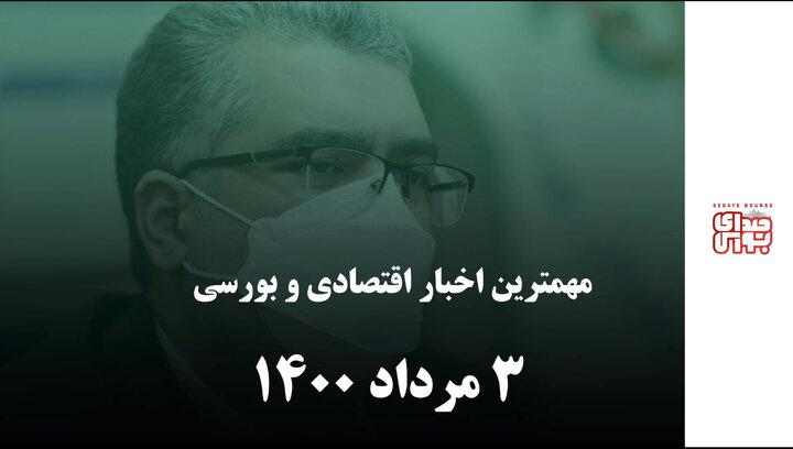 مهمترین اخبار اقتصادی و بورسی امروز ۳ مرداد ۱۴۰۰