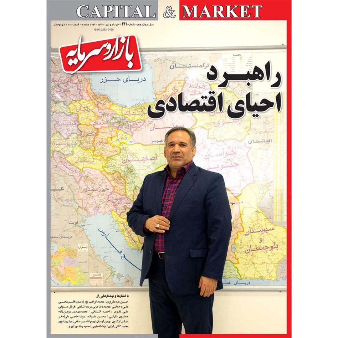 شماره ۱۲۱ ماهنامه بازار و سرمایه منتشر شد