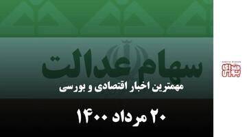 مهمترین اخبار اقتصادی و بورسی امروز ۲۰ مرداد ۱۴۰۰