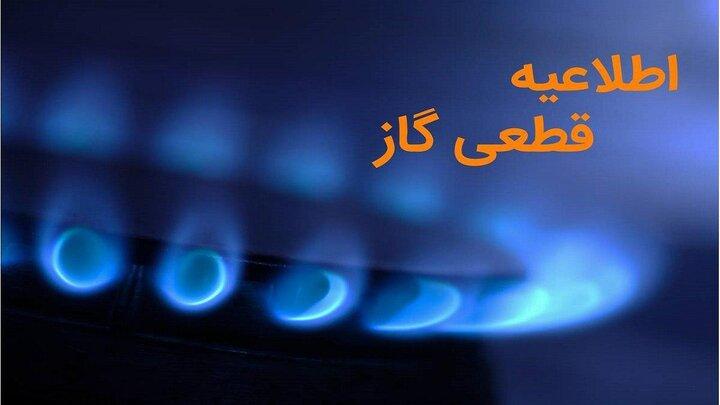 انتظار قطعی گاز در روز دوشنبه
