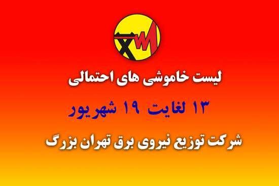 زمان بندی خاموشی های احتمالی شهر تهران + جدول
