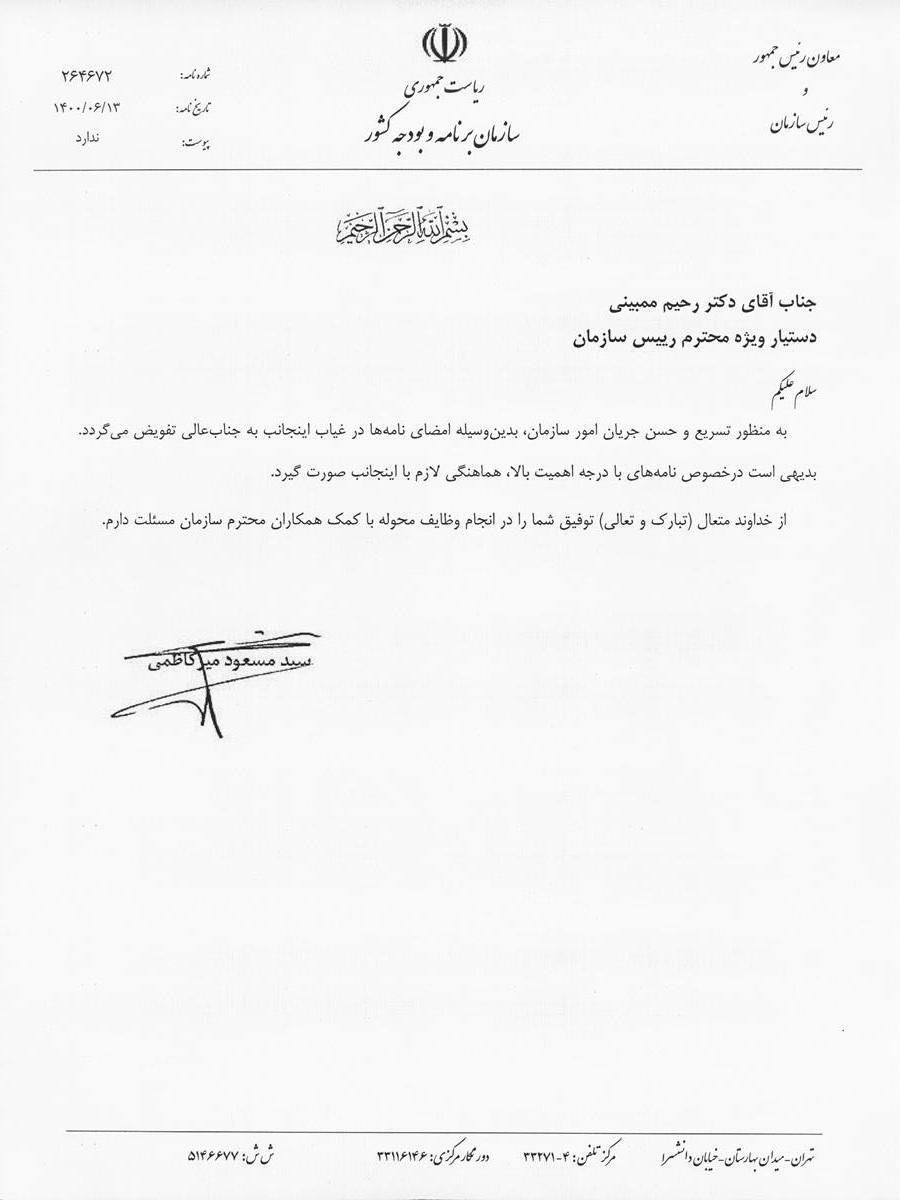 دستیار ویژه رییس سازمان برنامه و بودجه منصوب شد