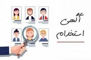 استخدام « کارشناس پذیرش»