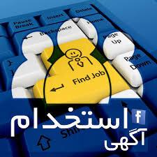 فرصتهای شغلی امروز ۱۷شهریور ۱۴۰۰