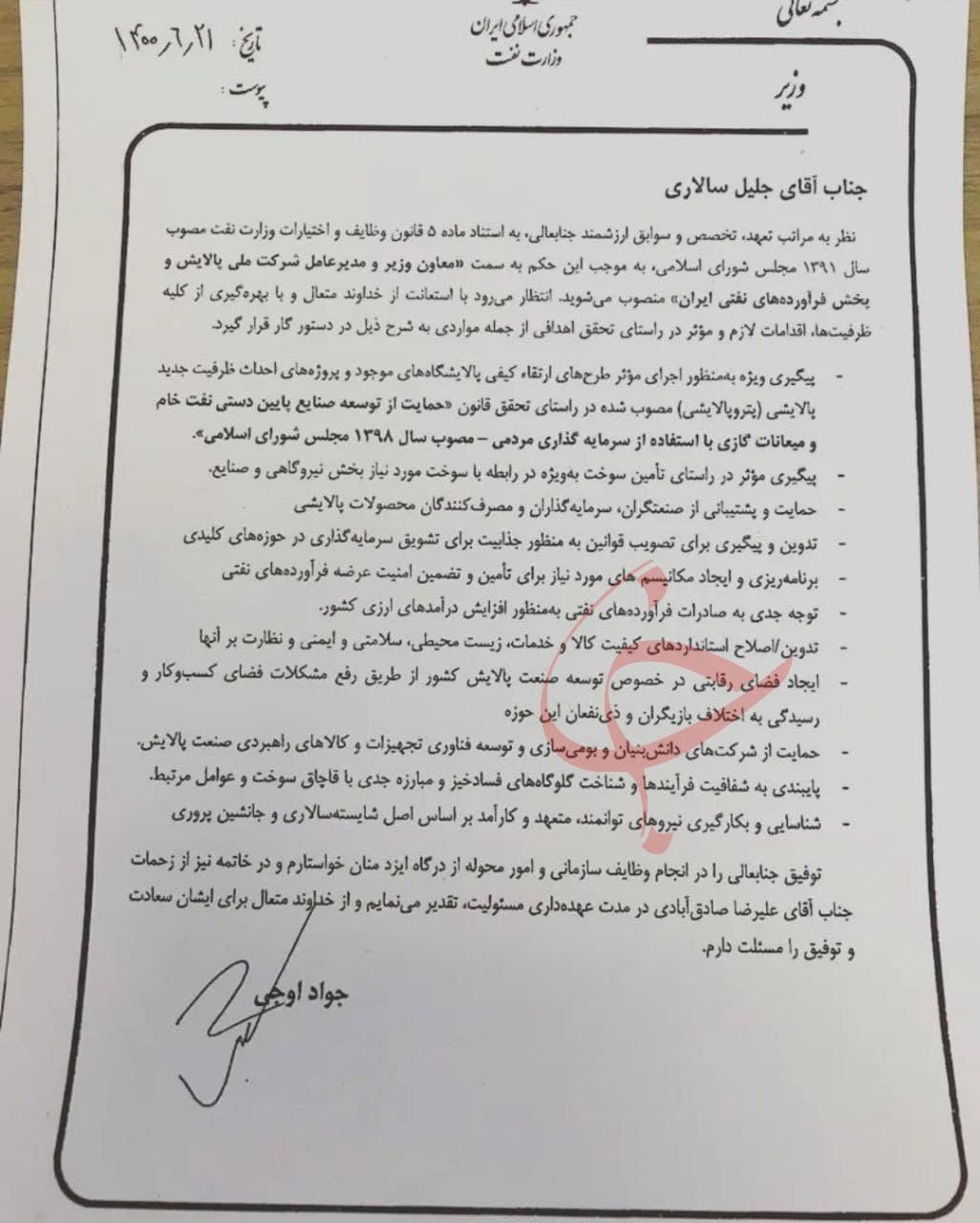 مدیرعامل شرکت ملی پالایش و پخش فرآوردههای نفتی ایران معرفی شد