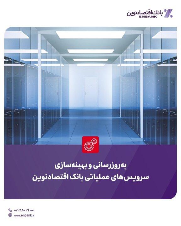 سرویسهای عملیاتی بانک اقتصادنوین بهروزرسانی شد