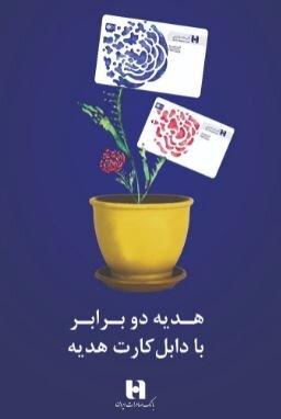 ٢٠٠ برنده «دابل کارت هدیه» باشگاه مشتریان بانک صادرات ایران مشخص شدند