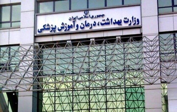 انتصاب معاون آموزشی وزارت بهداشت