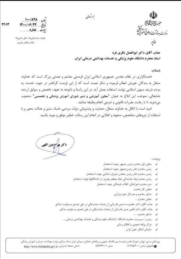 انتصابات به وزارت بهداشت رسید