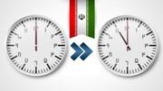 ساعت رسمی کشور از ۳۰ شهریور تغییر میکند