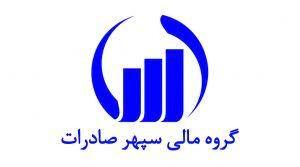 استراتژی نقدشونده در دستور کار گروه مالی سپهر صادرات