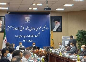 برگزاری مجمع شرکت دخانیات ایران