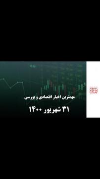 مهمترین اخبار اقتصادی و بورسی ۳۱ شهریور