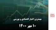 مهمترین اخبار اقتصادی و بورسی ۱۰ مهر ۱۴۰۰