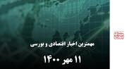 مهمترین اخبار اقتصادی و بورسی ۱۱ مهر ۱۴۰۰