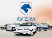 قیمت محصولات ایران خودرو (۱۴۰۰/۰۷/۲۸)