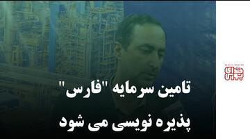"""تامین سرمایه """"فارس"""" پذیره نویسی می شود"""