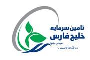 پذیرهنویسی تامین سرمایه خلیج فارس در فرابورس