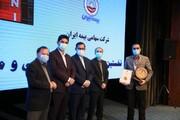 بیمه ایران بالاترین نشان را گرفت