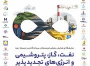 برگزاری نمایشگاه تخصصی توسط «فارس»
