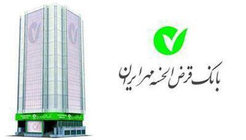 برگزاری مجمع عمومی عادی و فوق العاده بانک قرض الحسنه مهر ایران