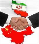 آغاز همکاری رسمی بازار سرمایه ایران و چین
