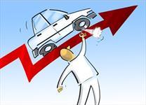 افزایش قیمت خودرو ، شاید وقتی دیگر