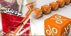 اثر مصوبه جدید مجلس درباره حذف سود و جریمه وام بانکی